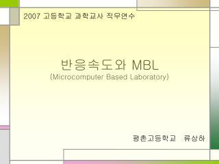 반응속도와  MBL (Microcomputer Based Laboratory)