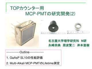 TOP カウンター用 MCP-PMT の研究開発 ( 2 )