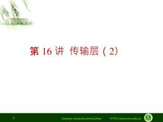第  16  讲  传输层( 2 )