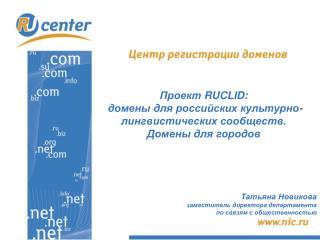 Проект  RUCLID :  домены для российских культурно-лингвистических сообществ. Домены для городов