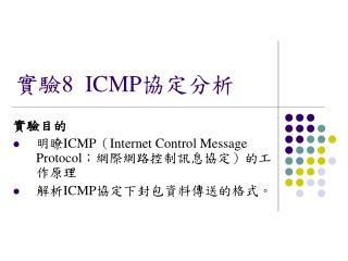 實驗 8  ICMP 協定分析