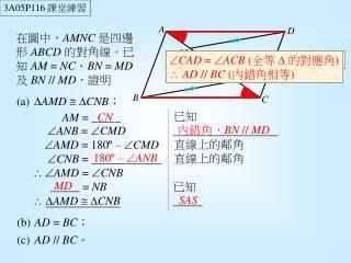  ANB  =   CMD __________________      AMD  = 180 º –   CMD       CNB  = ____________