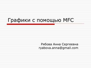 Графики с помощью  MFC
