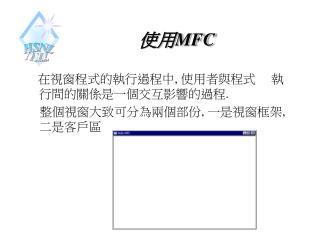 使用 MFC