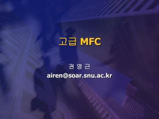 고급  MFC