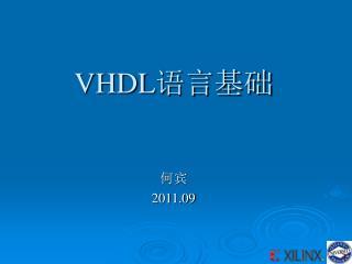 VHDL 语言基础