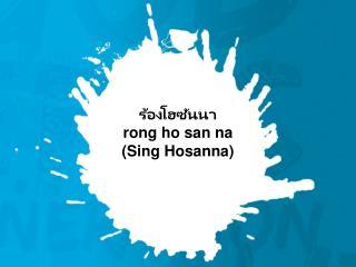 ร้องโฮซันนา rong ho san na (Sing Hosanna)