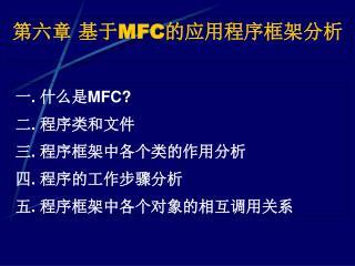 第六章 基于 MFC 的应用程序框架分析