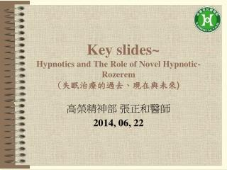 Key slides~ Hypnotics and The Role of Novel Hypnotic-Rozerem ( 失眠治療的過去、現在與未來 )