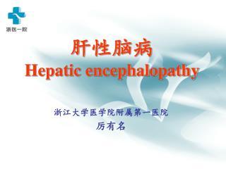 肝性脑病 Hepatic encephalopathy