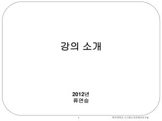 강의 소개 2012 년 류연승