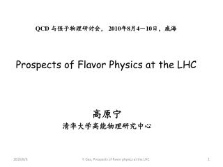 QCD  与强子物理研讨会,  2010 年 8 月 4 - 10 日,威海 Prospects of Flavor Physics at the LHC
