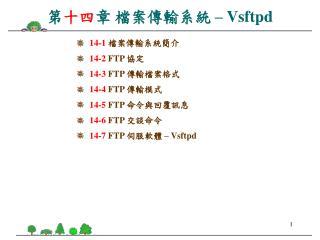 第 十四 章 檔案傳輸系統  – Vsftpd