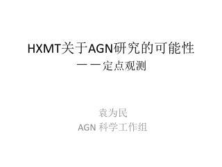 HXMT 关于 AGN 研究的可能性 -- 定点观测