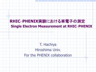 RHIC – PHENIX 実験における単電子の測定 Single Electron Measurement at RHIC – PHENIX