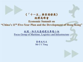 「十一五」規劃 11 th  Five-Year Plan 龐大商機 Immense business opportunities 鄰近地區競爭