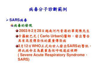病毒分子診斷範例