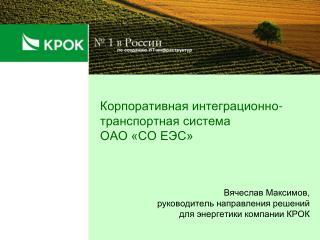 Корпоративная интеграционно-транспортная система ОАО «СО ЕЭС»