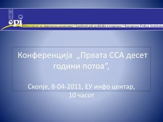 """Конференција  """"Првата ССА десет години потоа"""" ,  Скопје, 8-04-2011 ,  ЕУ инфо центар,  10 часот"""