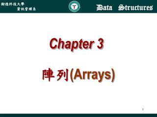 陣列 (Arrays)