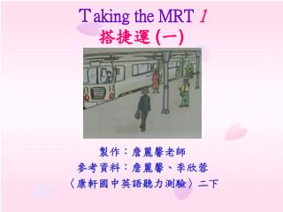 T aking the MRT  1 搭捷運  ( 一 )