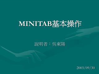 MINITAB 基本操作