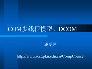 COM 多线程模型、 DCOM