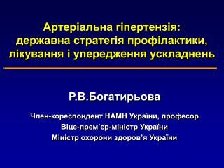 Р.В.Богатирьова Член-кореспондент НАМН України, професор Віце-прем ' єр-міністр України