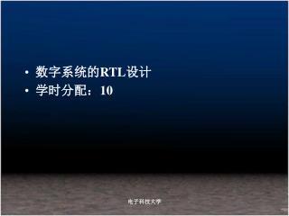 数字系统的 RTL 设计 学时分配:10