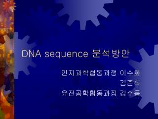 DNA sequence  분석방안