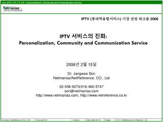 IPTV  서비스의 진화 : Personalization, Community and Communication Service