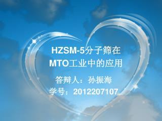 HZSM-5 分子筛在 MTO 工业中的应用