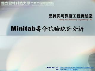Minitab 壽命試驗統計分析