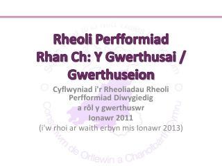 Rheoli Perfformiad Rhan Ch : Y  Gwerthusai  /  Gwerthuseion