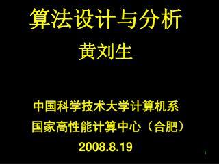 算法设计与分析 黄刘生 中国科学技术大学计算机系    国家高性能计算中心(合肥) 2008.8.19