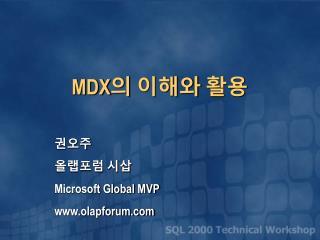 MDX 의 이해와 활용