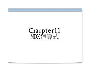 Charpter11  MDX 運算式