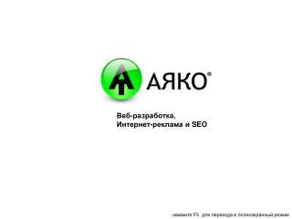 Веб-разработка,  Интернет-реклама и  SEO