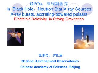 张承民, 尹红星 National Astronomical Observatories Chinese Academy of Sciences, Beijing