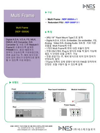 ▶ 구성 • Multi Frame :  NDF-3000A  x 1 •  Redundant PSU :  NDF-3000P X 1