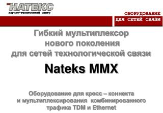Nateks MMX