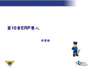 第 10 章 ERP 導入