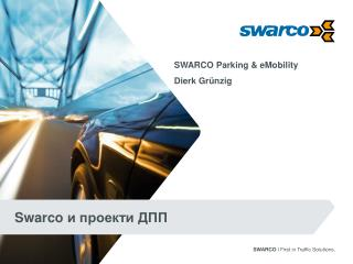 Swarco  ? ??????? ???