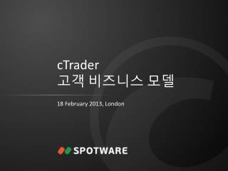 cTrader 고객 비즈니스 모델