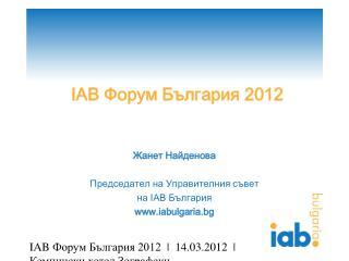 IAB  Форум България 2012