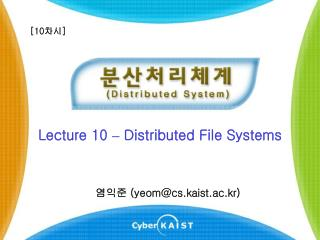 Lecture 10  �  Distributed File Systems