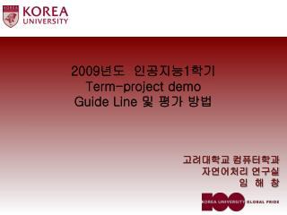 2009 년도  인공지능 1 학기 Term-project demo Guide Line  및 평가 방법
