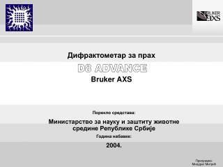 Дифрактометар за прах Bruker AXS