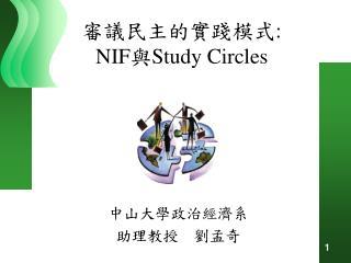 審議民主的實踐模式 : NIF 與 Study Circles