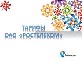 Тарифы  ОАО  «Ростелеком»
